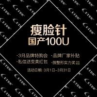 100单位 国产衡力瘦脸针 可拆验 足量原装正品