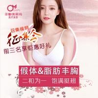 北京曼托傲诺拉奢华胸假体+自体脂肪  已婚育后女性专选