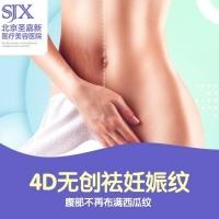 北京去妊娠纹 4D祛妊娠纹/纹孕纹☑紧致美肤☑重拾自信绽☑
