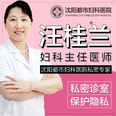 手术紧缩阴道