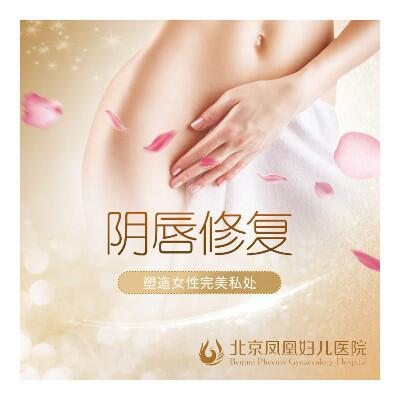 女性生殖外形矫正