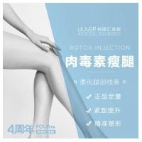 北京衡力肉毒素瘦腿 100单位  粗壮小腿变纤细