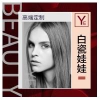 北京白瓷娃娃嫩肤 有效改善雀斑 晒斑 痘印 收缩毛孔嫩肤美白