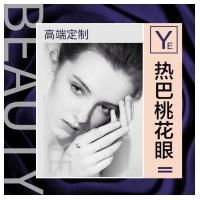 北京微创三点双眼皮 私人订制 灵动翘睫  恢复自然 避免青肿胀 重塑精致大眼