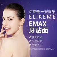 烤瓷牙 上海EMAX全瓷贴面 特价