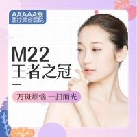 北京美白祛斑 M22+大气泡 深层清洁毛孔 祛斑美白嫩肤 一步到位