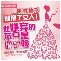 ❤市内免费打车❤韩式微雕阴唇术/双侧 不拆线不住院 自然美观 塑造粉嫩精致小阴唇