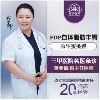 北京自体脂肪丰臀