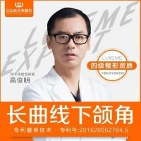 长曲线下颌角 高俊明院长主任医师 30年磨骨经验 轮廓专利