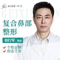复合式进口鼻综合 真实效果承诺 美学黄金比例真假难辨 膨体隆鼻硅胶隆鼻缩鼻头鼻翼