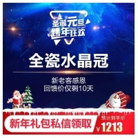 (二氧化锆全瓷水晶冠/颗)周年大促 厂家补贴价 朝阳群众都在买