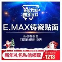 e.max全瓷贴面(进口)/颗 年中大促