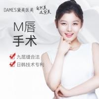 北京黛美医疗M唇手术 日韩技术 专利九层缝合法 避免术后反弹