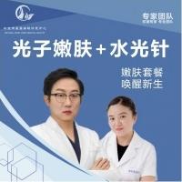 北京超值特惠组合 祛斑 深层次补水  满足你的嫩肤需求