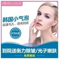 超微小气泡 韩国小气泡 温和清洁  深层补水  净透肌肤  素颜更美丽 限购1次