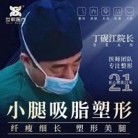 北京小腿吸脂 瘦小腿 分层精细吸脂 术后平整 口碑专家操作 1次成型 安全保障