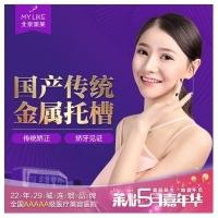 牙齿正畸 承诺一次性收费#北京牙齿矫正 极速美颜 金属托槽牙套正畸 健康整齐的牙齿从此开始
