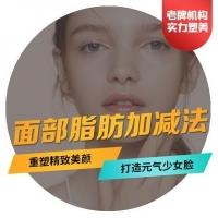 少女甜美心形脸 面部加减法轮廓套餐 上面部脂肪填充+下面部吸脂