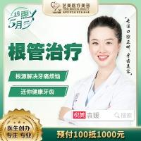 牙齿美容 牙齿根管治疗术 你是否经常牙疼呢 拯救烂牙改善牙痛/牙髓炎/口臭/异味 牙根治疗