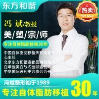 北京腰腹吸脂 冯斌腰腹吸脂 高清扫描式吸脂技术 吸脂不出血  术后平整自然