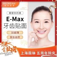 瓷贴面 8颗打包一口价 E-max贴面 韩国医生亲诊 牙齿美白 牙缝大