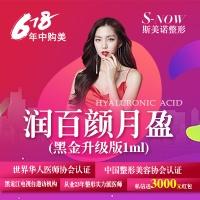 3000元红包❤润百颜月盈1ml·黑金升级版❤官方正品授权