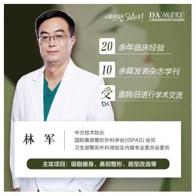 中韩名医打造翘鼻