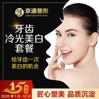 北京单人牙齿冷光美白套餐 告别黑黄 给牙齿一个变白的机会!