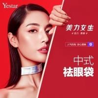 济南中式祛眼袋 精细隐痕 还原青春活力双眼 效果持久