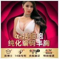 (朱金成α活细胞隆胸)14项专利吸脂丰胸脂肪提升胸部下垂乳房修复假体隆胸丰臀失败