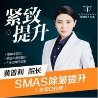 SMAS除皱术