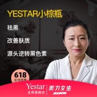 Yestar小棕瓶❤深度祛黑祛斑❤送2ML玻尿酸 净肤美白❤足量足剂❤全网底价