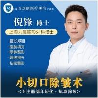 小切口手术提升 上海交大医学院@倪锋博士  上中下面部提升 除皱拉皮紧致抗衰