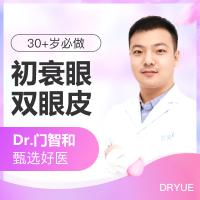 双眼皮 初衰眼双眼皮 30岁+必选 解决眼部松弛下垂 逆龄10岁 找回年轻双眼