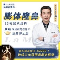 鼻综合 膨体鼻综合 不是所有的医生都叫做专家 朱灿医生 30年做好一件事 值得你信任