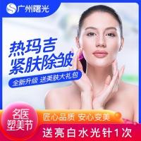 热玛吉 广州曙光 热玛吉 新一代热能提升除皱 全面部/颈部/眼周逆龄抗衰 紧肤除皱
