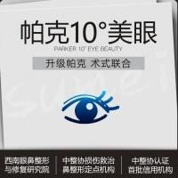 眼部模特招募  park10度双眼皮  超细缝合 快速恢复 线条自然