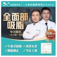 全面部吸脂 案例甄选 不戴头套 专利吸脂针瘦脸紧致提升3效合1 隐痕