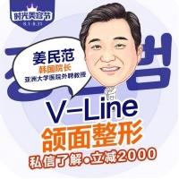 V-LINE瓜子脸手术