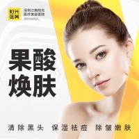 果酸焕肤 果酸焕肤 温和不伤肤/强效袪黑头/层层清洁收缩毛孔