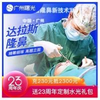 23周年庆 达拉斯隆鼻 副主任医师亲诊 膨体假体自体软骨 切口安全隐蔽可随意揉捏
