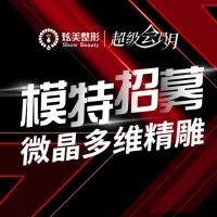 北京线雕 面部紧致逆龄童颜线 面部5层提升紧致 复原组织原高点 小线不限量