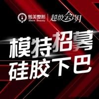 北京硅胶假体垫下巴 即兜又翘 改善下巴后缩 与下颌长曲线的弧度完美斜街 精致小脸