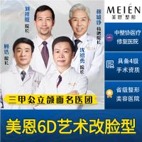 下颌角 三甲公立颌面名医团 4级手术资质 下颌角/磨骨/截骨/颧骨/颧弓整形打造精致V脸