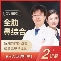 全肋鼻综合 肋软骨隆鼻+鼻尖 公立医学博士@张利民 自然款/欧美款/韩式款可定制