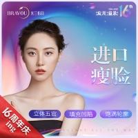 进口瘦脸  上限50U 正品保证/改善咬肌/瘦脸/10分钟打造网红小V脸
