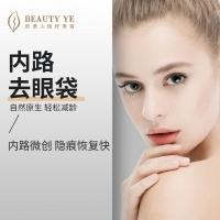 北京内切眼袋 祛除多余脂肪赘皮 告别苍老 打造灵动双眼 祛眼袋 彰显年轻活力