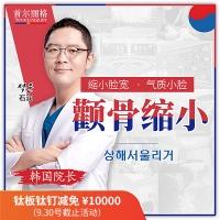 韩国医生 石润 颧骨缩小 改善突兀脸型 轮廓调整 送1万元颧骨固定费补助金