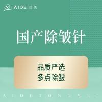 北京国产除皱单部位 鱼尾纹眉间纹 面部除皱祛法令纹抬头纹