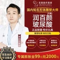 玻尿酸  润百颜华熙生物玻尿酸 适合亚洲人的玻尿酸 逆转肌龄精致面容